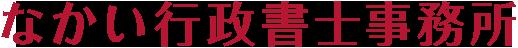 なかい行政書士事務所 – 三木市の車庫証明 建設業許可 産廃許可 農地転用 相続 遺言はお任せください